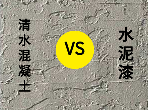 <strong>清水混凝土涂料与水泥漆有什么区别?</strong>