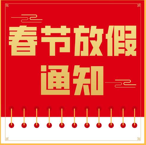 <strong>2020春节放假安排通知</strong>