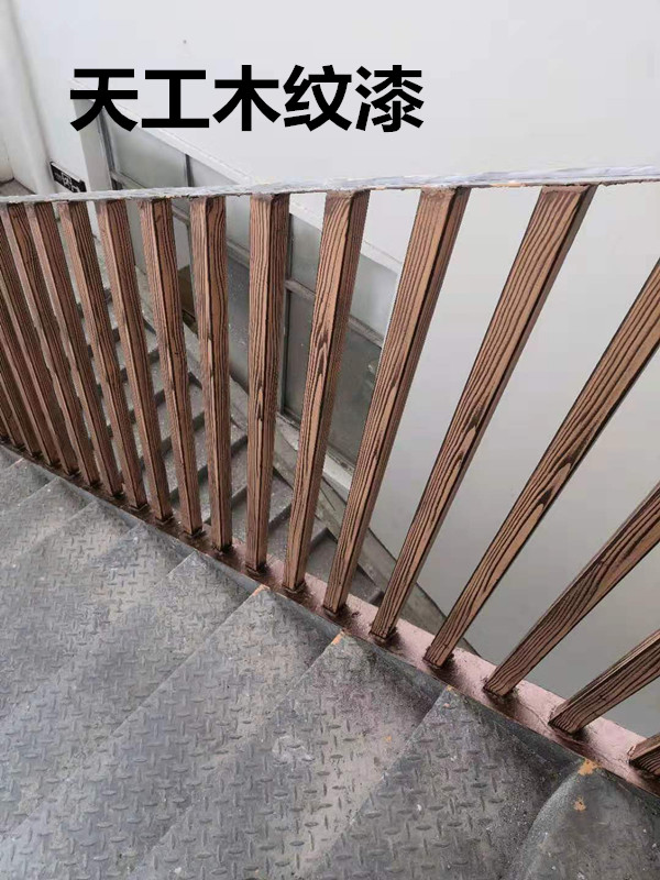 护栏木纹漆施工