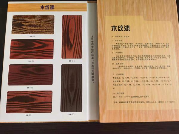 木纹漆色卡