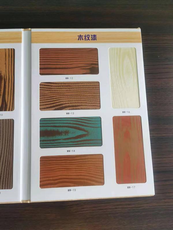 木纹漆颜色