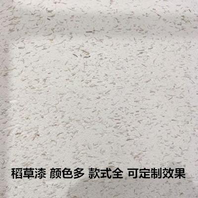 象牙白稻草漆