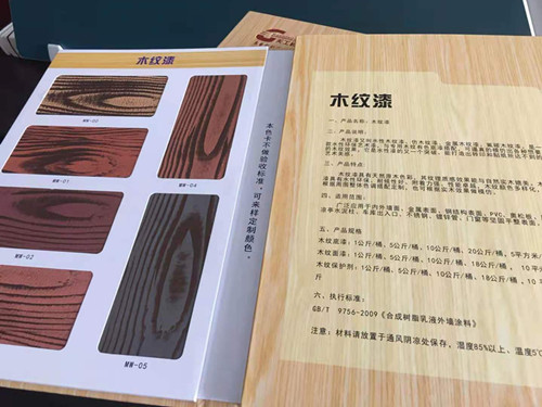 木纹漆样册